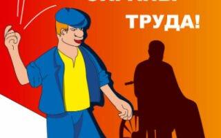 Обоснование элементов рациональной защиты системы защиты труда