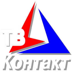 ООО «ТВ-КОНТАКТ»